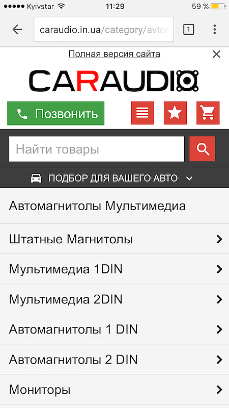 мобильная версия сайта caraudio.in.ua