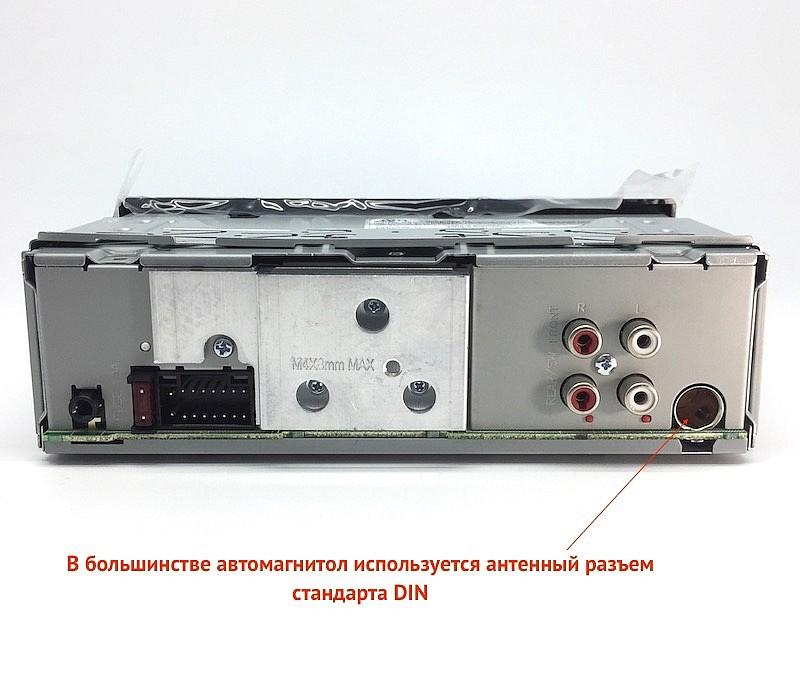 автомагнитолы имеют антенный разъем стандарта DIN