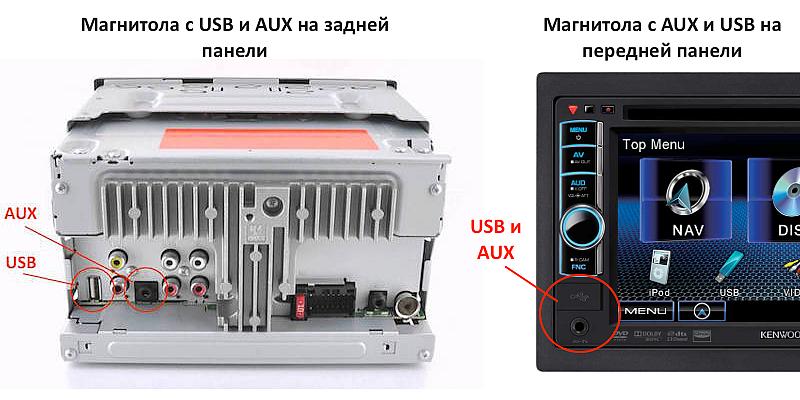 магнитола с USB на задней панели