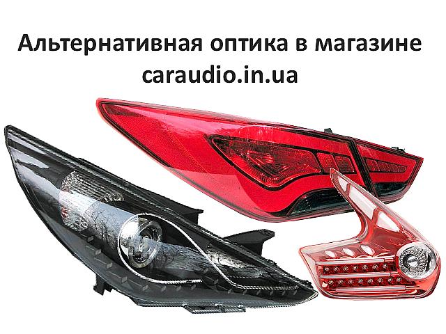 Альтернативная оптика для автомобилей - купить