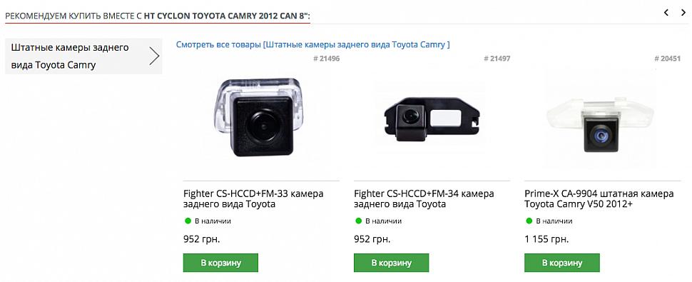 Подбор штатной камеры заднего вида на Toyota Camry 2012