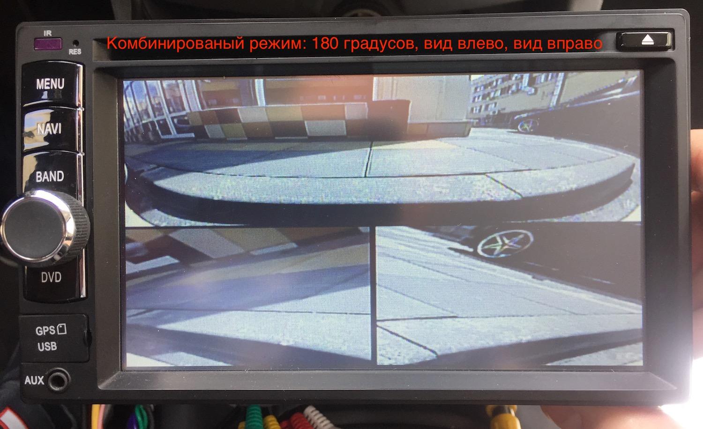 многорежимная камера заднего вида FitCat FTC-180. Комбинированный режим.