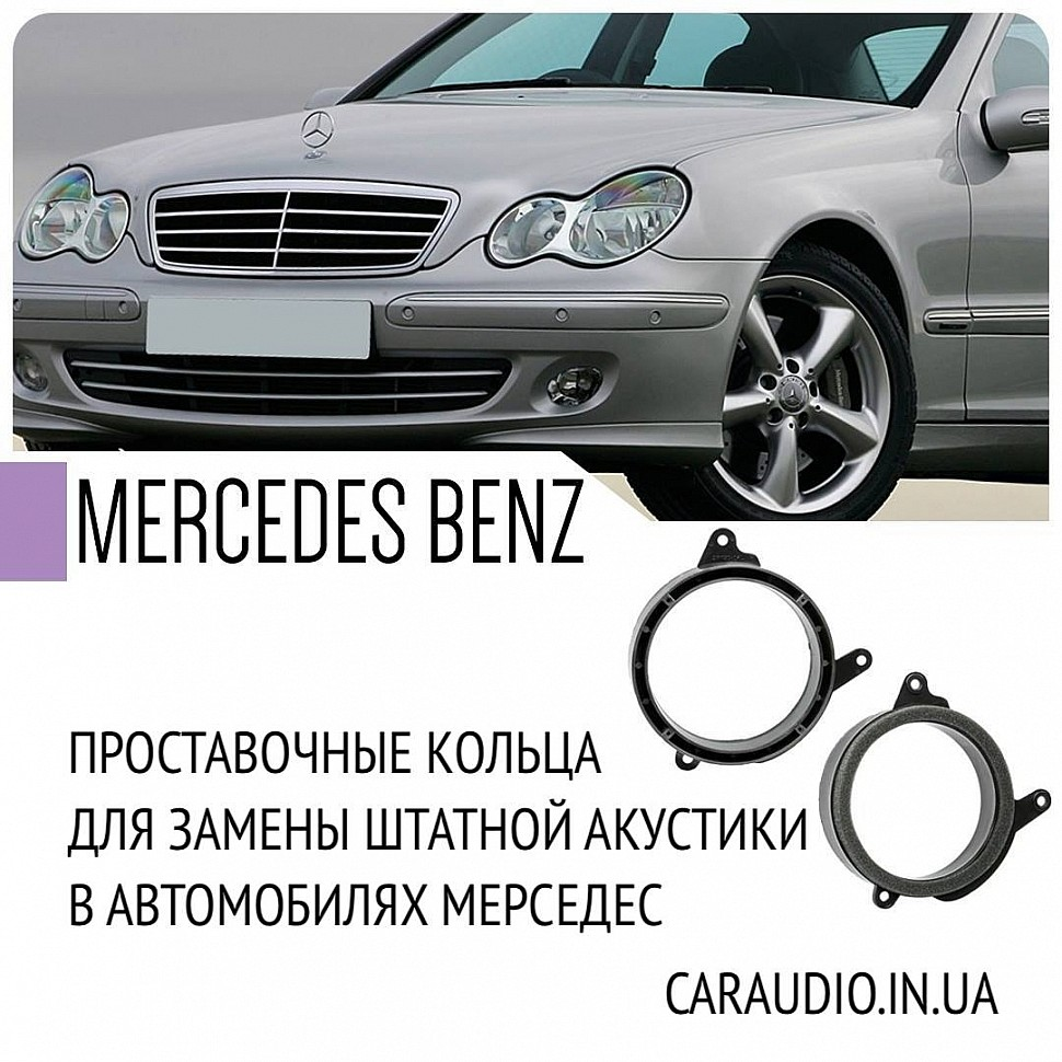 проставочные кольца для замены штатной акустики Mercedes